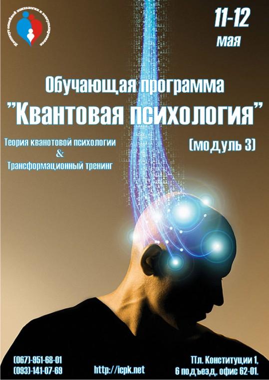 Обучающая программа по квантовой психологии
