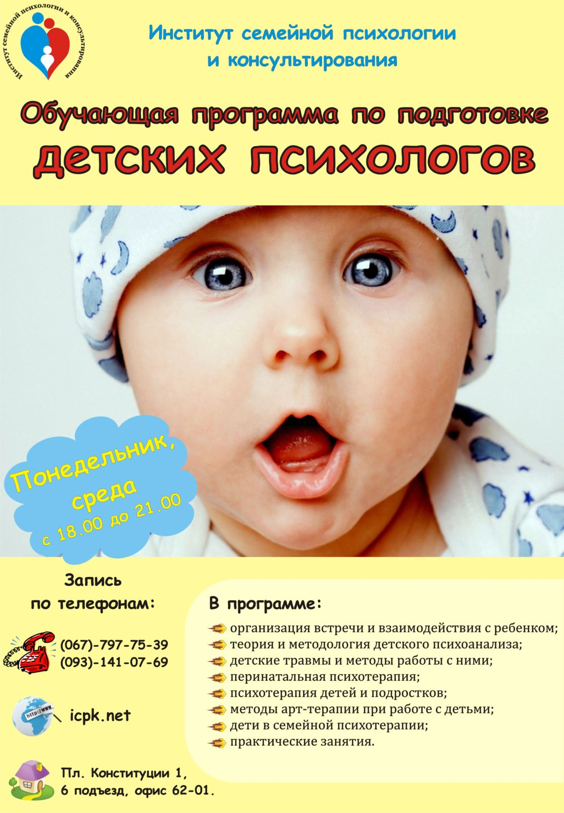 Обучающая программа по подготовке детских психологов