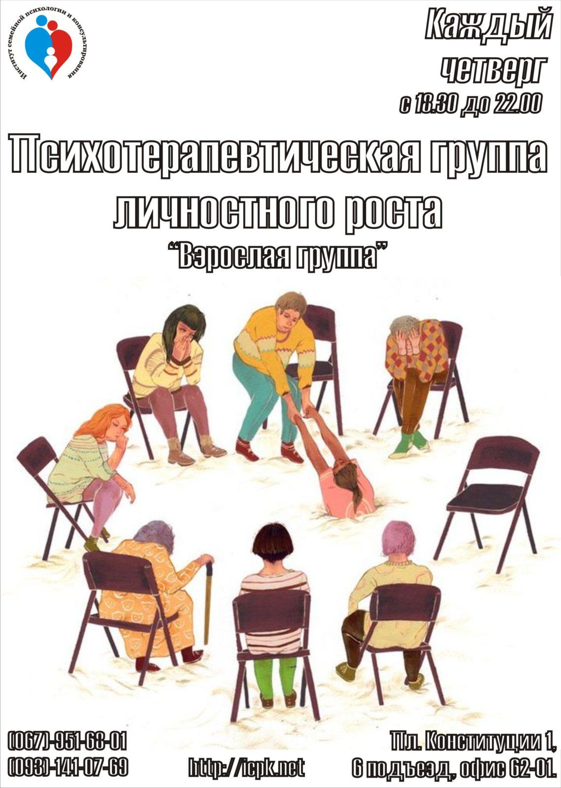 Группа личностного роста «Взрослая группа»