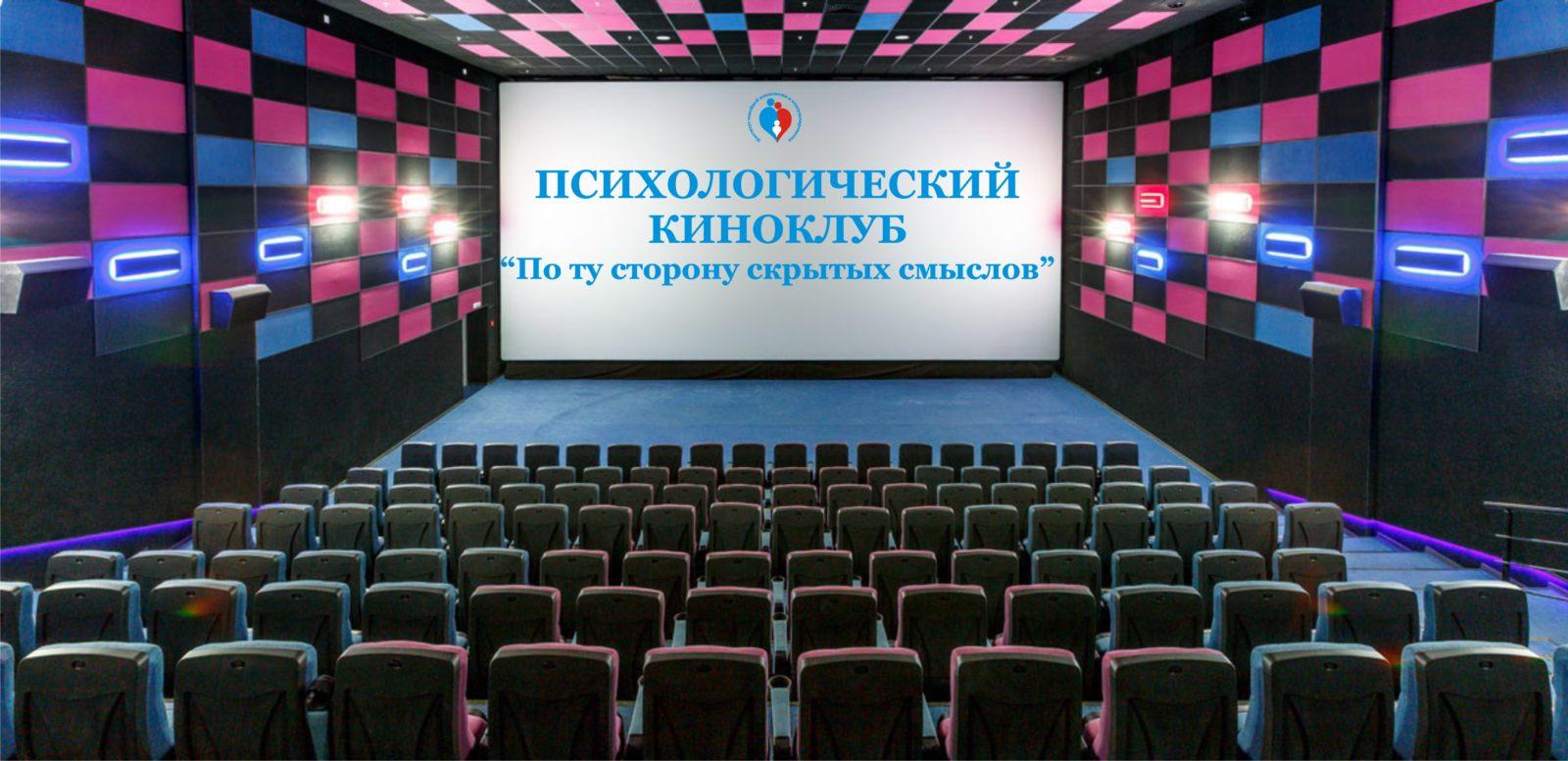 Психологический киноклуб «По ту сторону скрытых смыслов»
