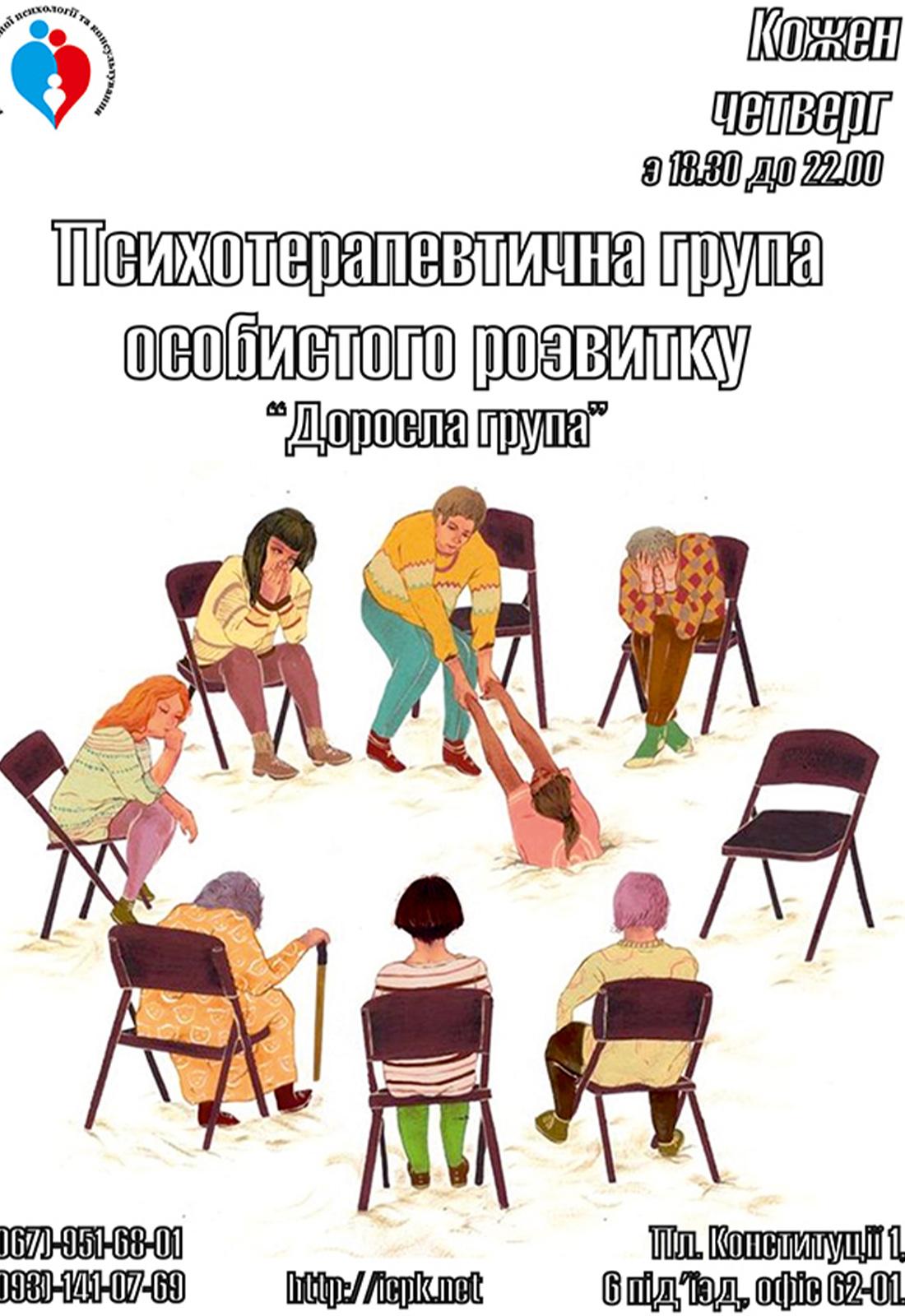 Психотерапевтична група особистого розвитку