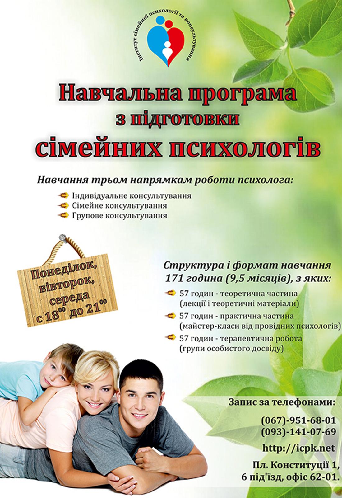 Навчальная програма з підготовки сімейних психологів