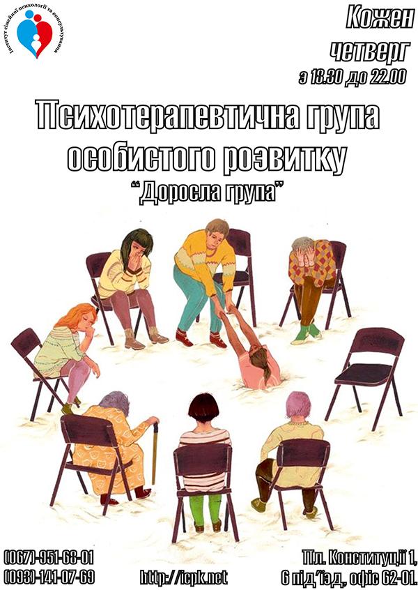 Група особистісного розвитку «Доросла група»