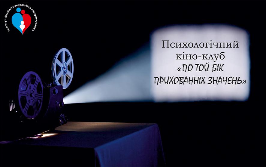 Психологічний кіно-клуб «По той бік прихованих значень»