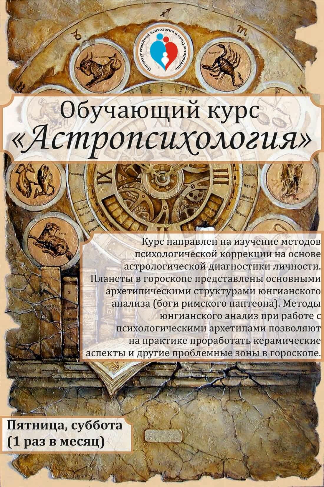 Обучающая программа по астропсихологии