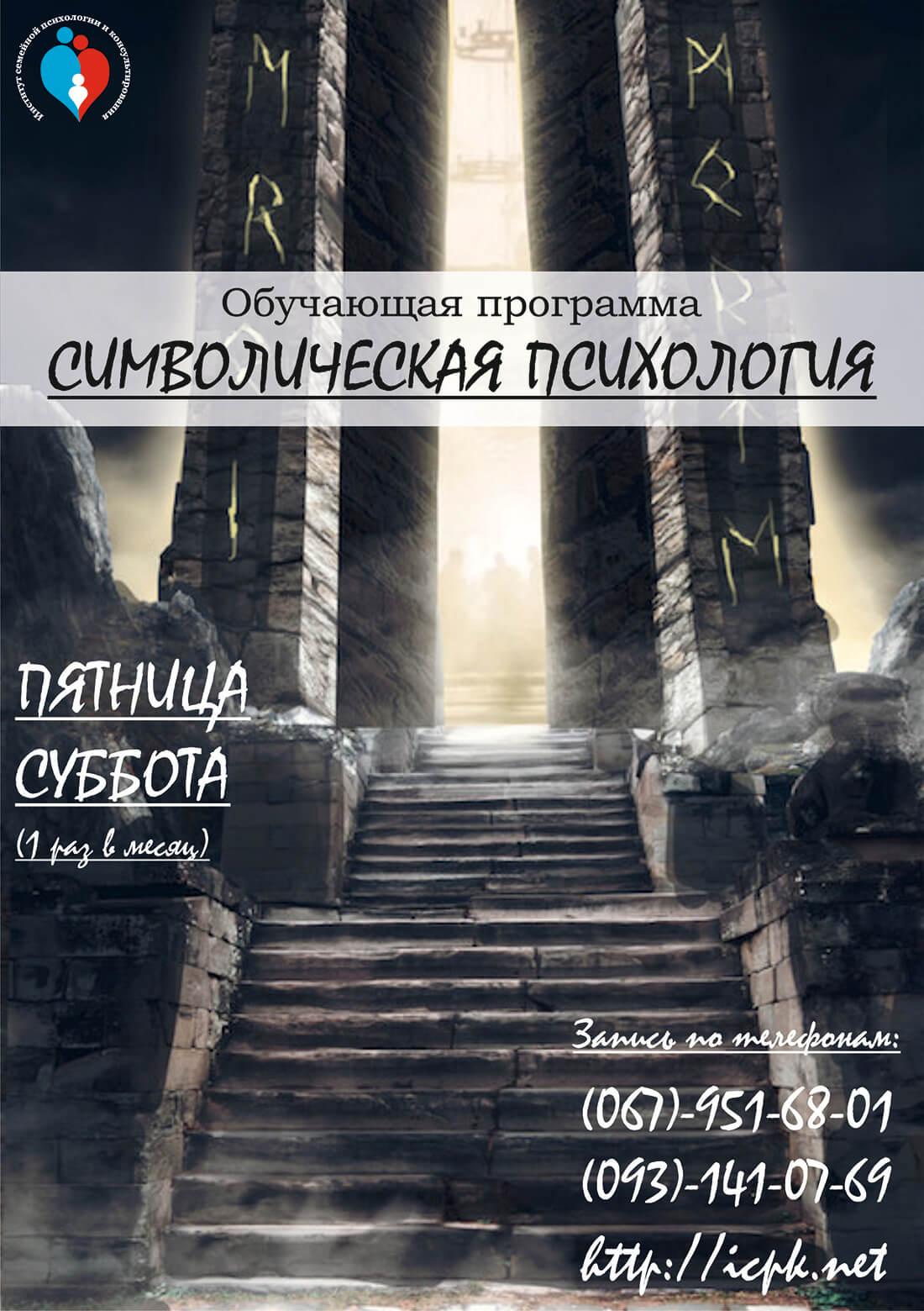 Афиша-сновидения-сказки-мифы-и-притчи