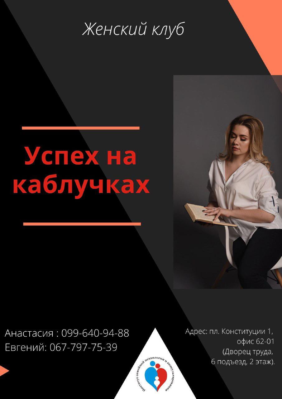 Мотивационный тренинг для женщин «Успех на каблучках»