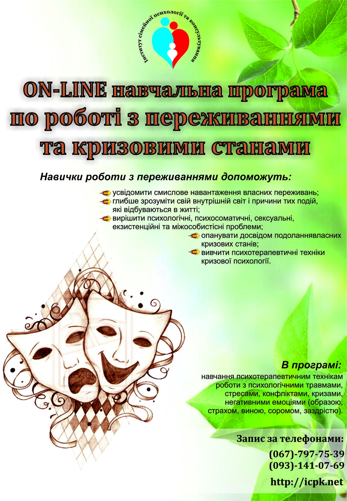 Навчальна програма по роботі з переживаннями і кризовими станами