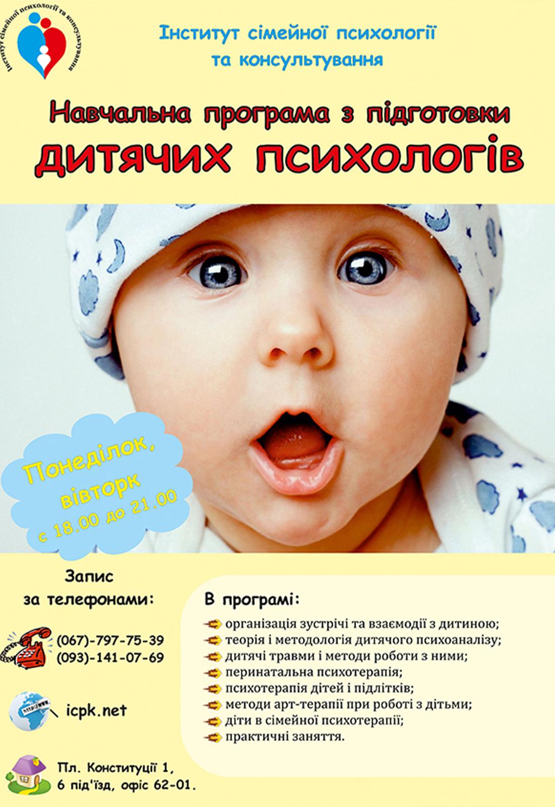 Навчальна програма з підготовки дитячих психологів