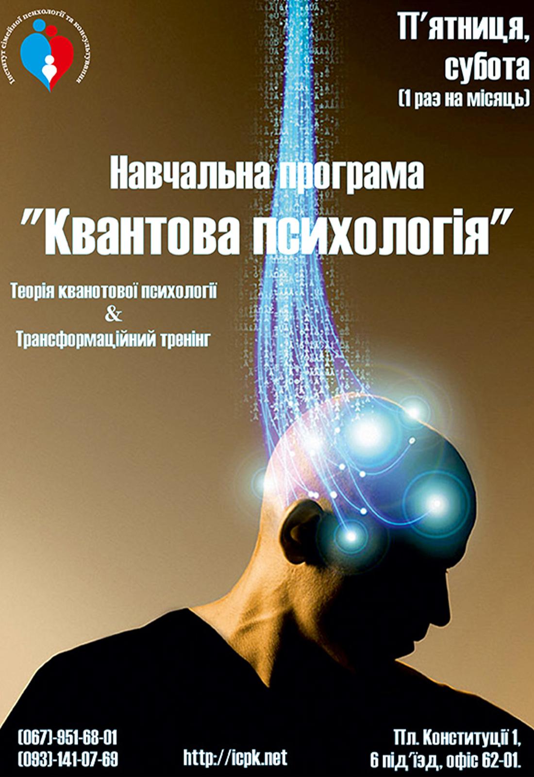Навчальна програма з квантової психології